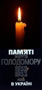 Всеукраїнська акція «Запали свічку»