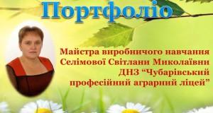 портфоліо Селімова