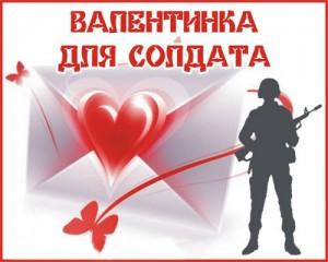 валентинка-для-захисника