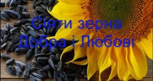 Зерна добра і любові