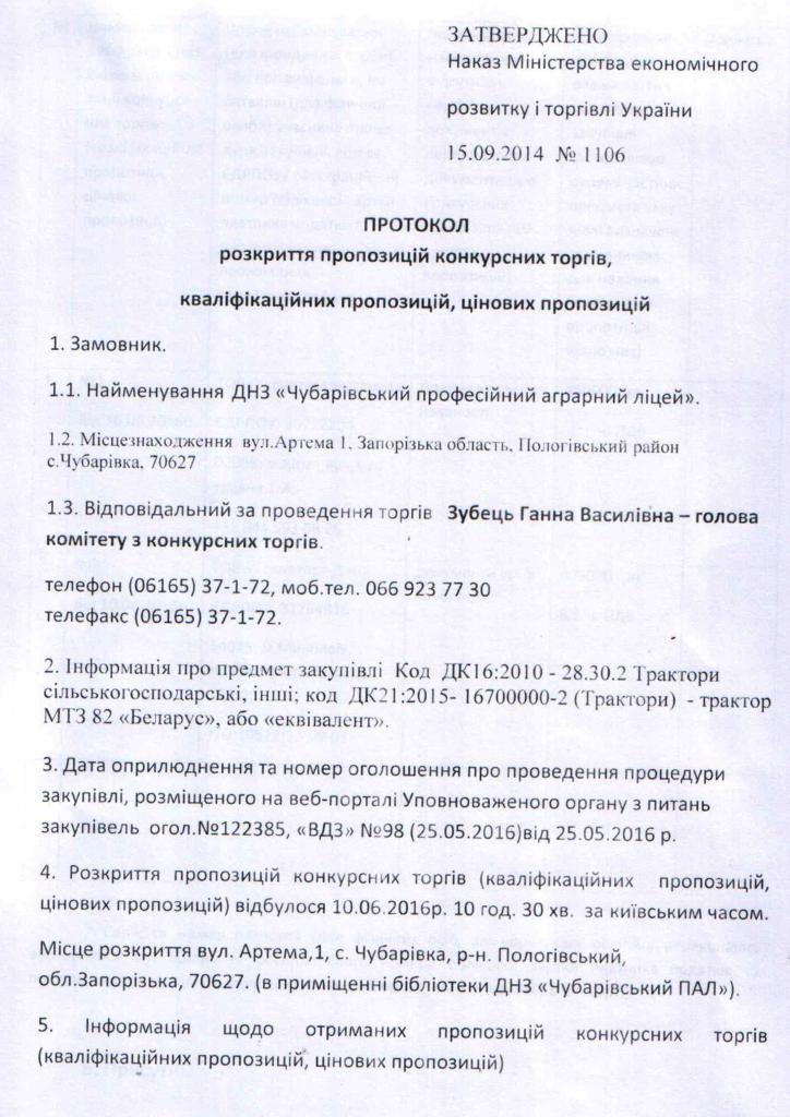 протокол розкриття пропозицій