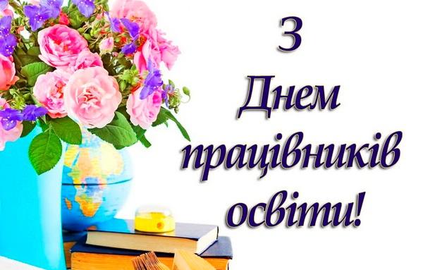 з_днем_працівника_освіти