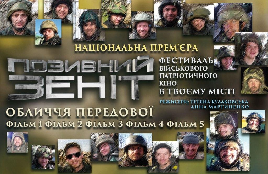 2017-04-04Banner_POZYVNYI_ZENIT_UZ