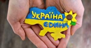 edina_ukrayina
