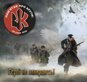 1454129935_by-pd-krutami-pamyatay-geroyiv-krut