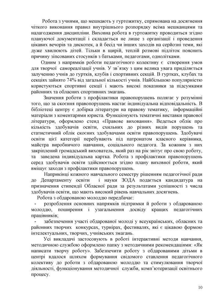 Аналітичний звіт Зелєнцова А.В. 2014-2018_10