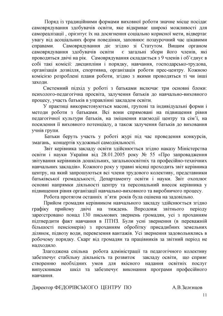 Аналітичний звіт Зелєнцова А.В. 2014-2018_11