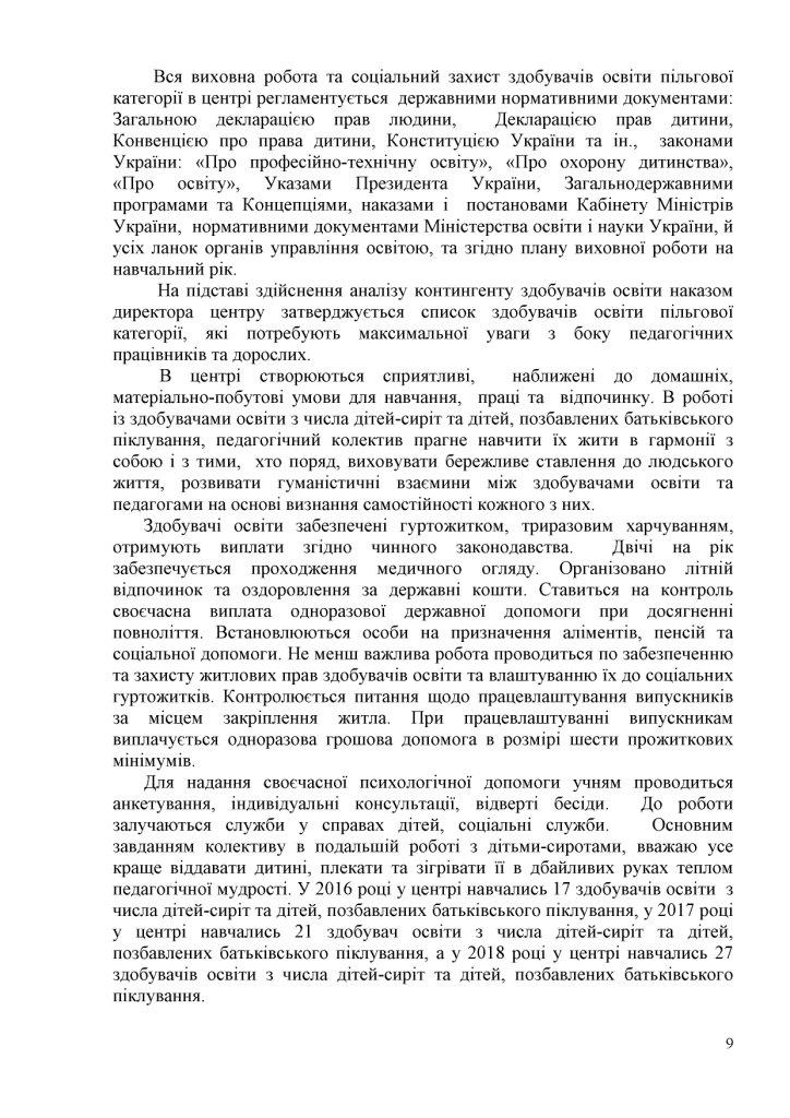 Аналітичний звіт Зелєнцова А.В. 2014-2018_9