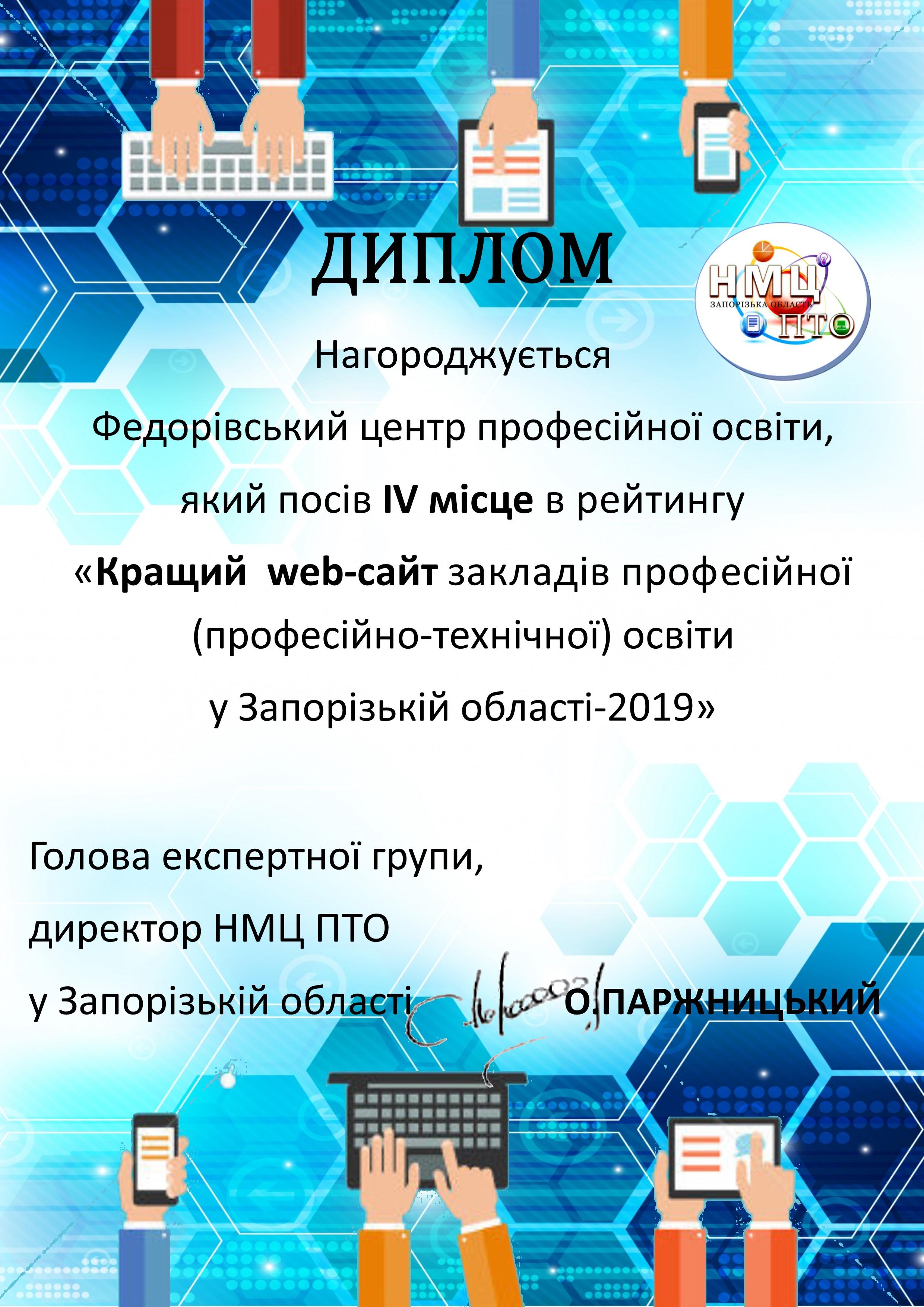 диплом ЧЦПТО