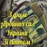 den-vooruzhennykh-sil-ukrainy-pozdravlenie-lyubimomu