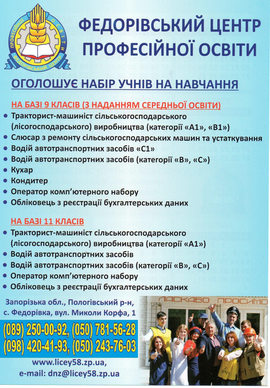 Федорівський центр ПО оголошує набір учнів на навчання