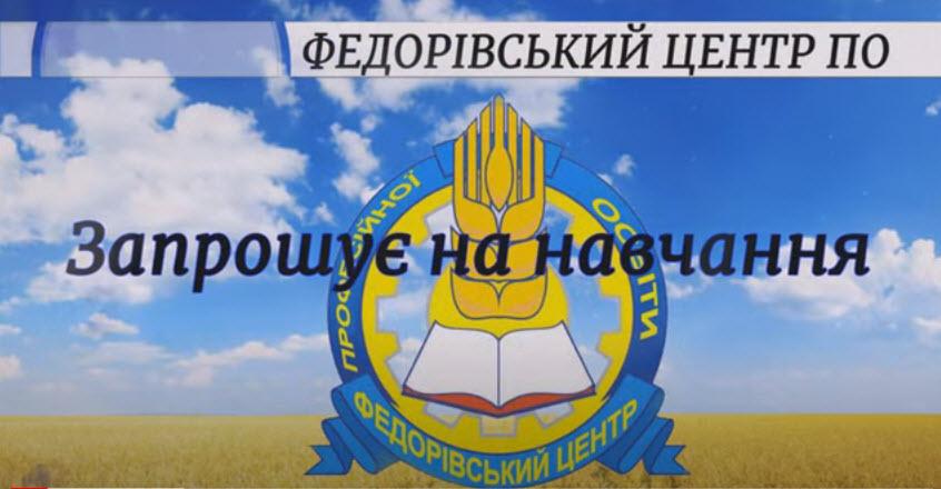 ФЦПО 2021