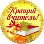 404335650_w640_h640_medal_kraschij_vchitel-980x980