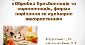 форми нарізки овочів