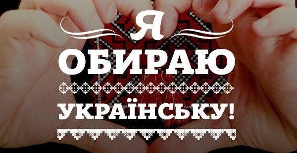 я обираю українську