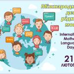 21-Mizhnarodnyj-den-ridnoyi-movy